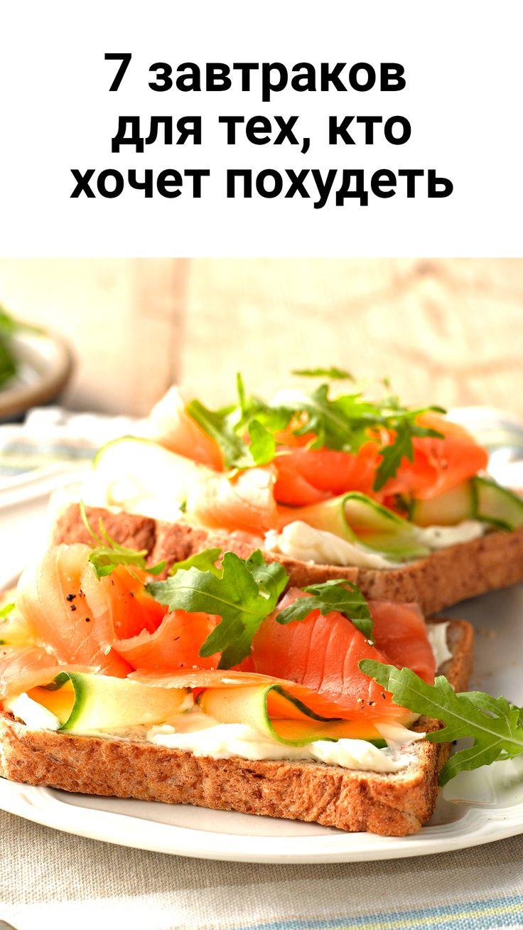 Завтрак Для Тех Кто Хочет Сбросить Вес. Завтрак для похудения.