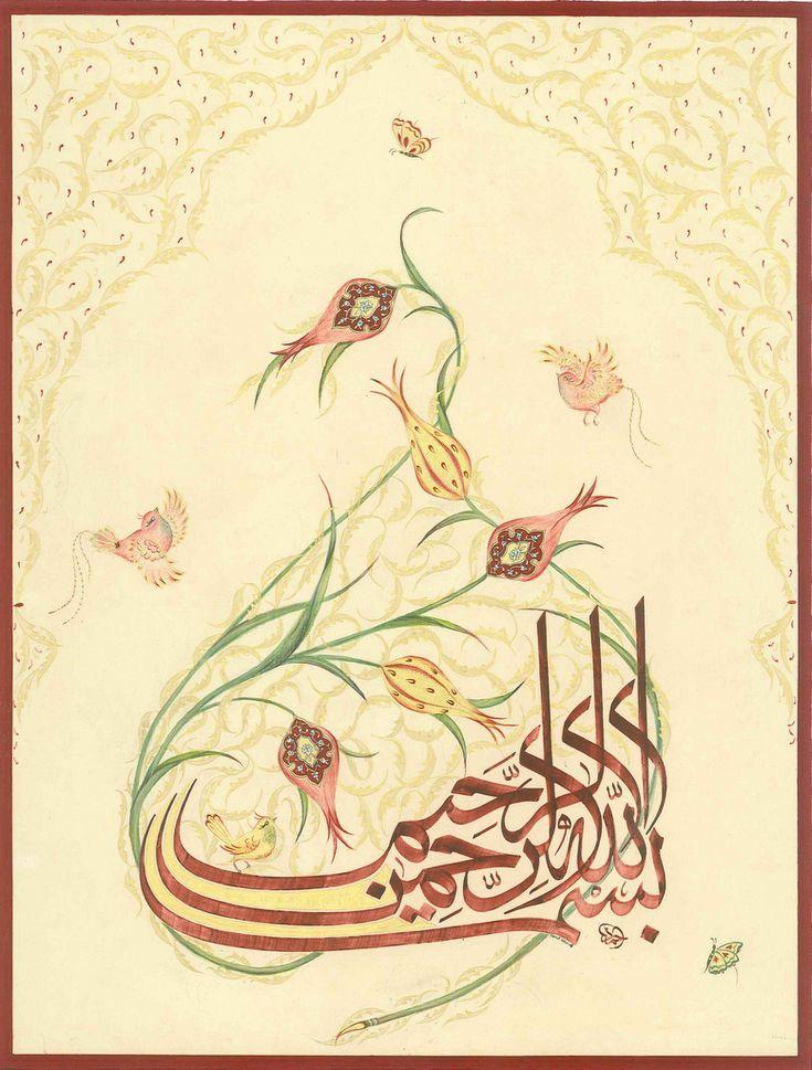 بسم الله الرحمن الرحيم the Basmalah - My starting is with the name of Allaah, The One who is Ar-RaHman (Merciful to the Muslims & Non-Muslims in this life) and Ar-RaHeem (Exclusively Only Merciful to the Muslims In the Hereafter).