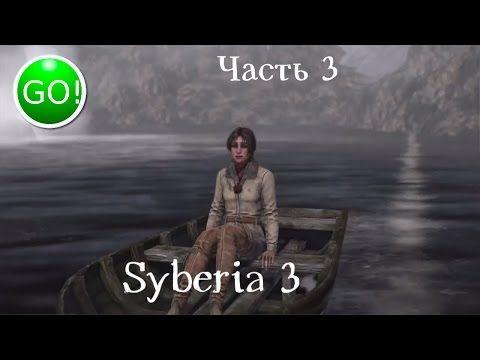 Syberia 3 Часть 3:  Побег с психушки - YouTube