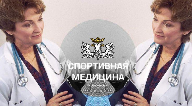 Спортивная клиника: спортивная медицина в Москве