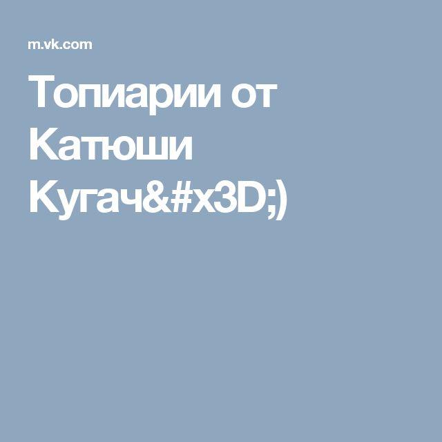 Топиарии от Катюши Кугач=)