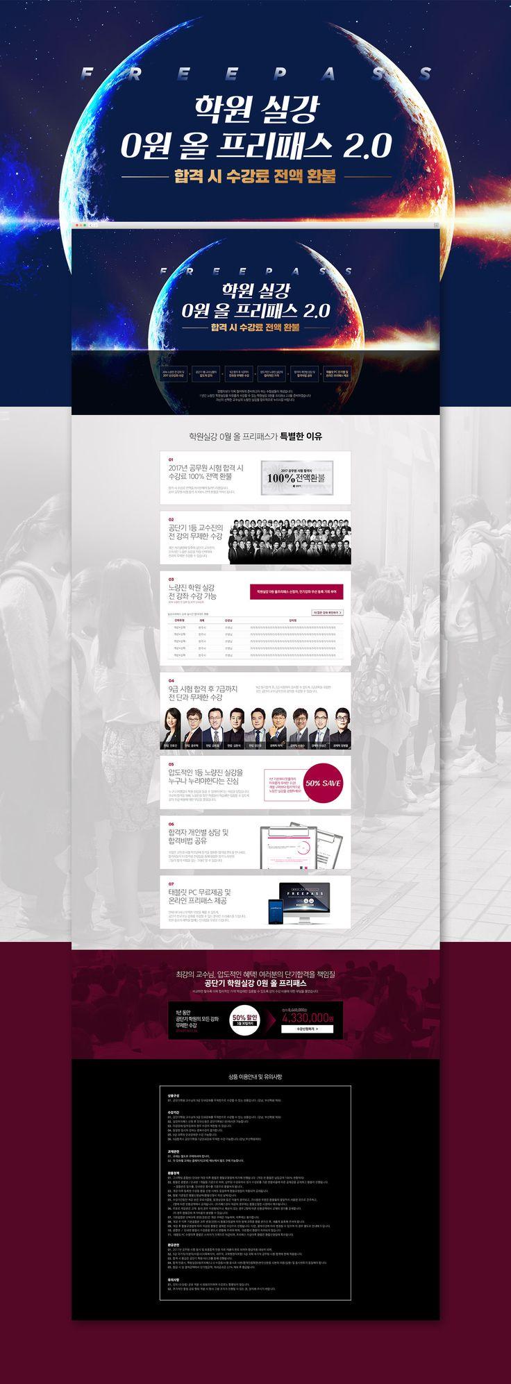 GONGDANGI_학원실강 0원 올프리패스 2.0_16.05.24 on Behance