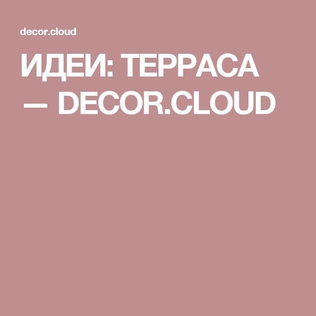 ИДЕИ: ТЕРРАСА — DECOR.CLOUD