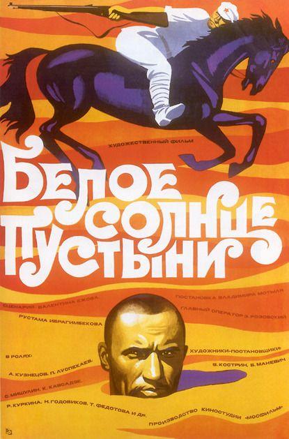 great soviet lettering
