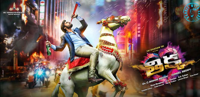 http://www.c65.in/2016/07/sai-dharam-tejs-thikka-audio-launch-date-fixed.html