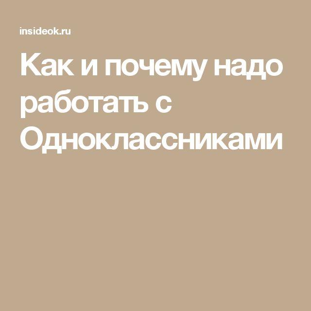 Как и почему надо работать с Одноклассниками