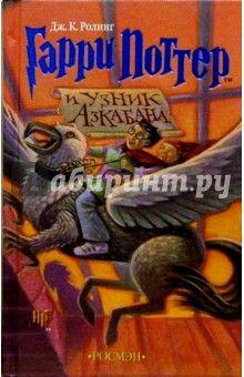 Джоан Роулинг - Гарри Поттер и узник Азкабана обложка книги