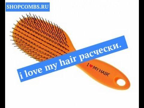 I love my hair Расчески для распутывания волос .