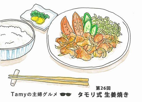 【保存版】タモリ式「しょうが焼き」が最高に美味しい!その理由とは? - いまトピ