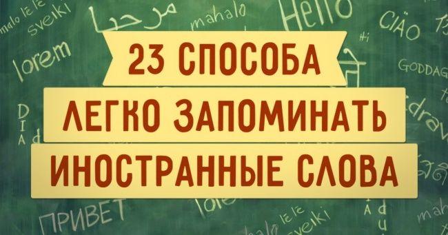 Как легко запомнить иностранные языки. Обсуждение на LiveInternet - Российский Сервис Онлайн-Дневников