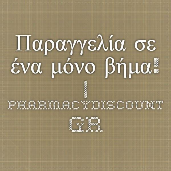 Παραγγελία σε ένα μόνο βήμα! | PharmacyDiscount.gr