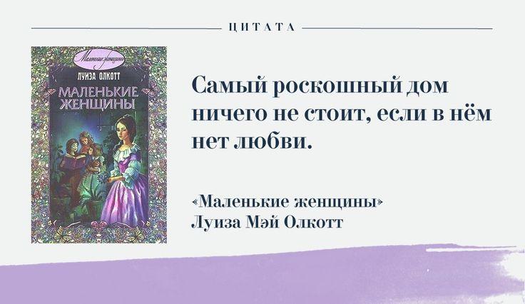 Олкотт Луиза Мэй - Маленькие женщины (vk.com/book_series)