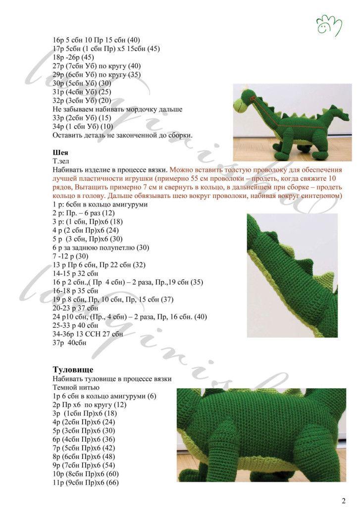 Схема вязания динозавра Дино