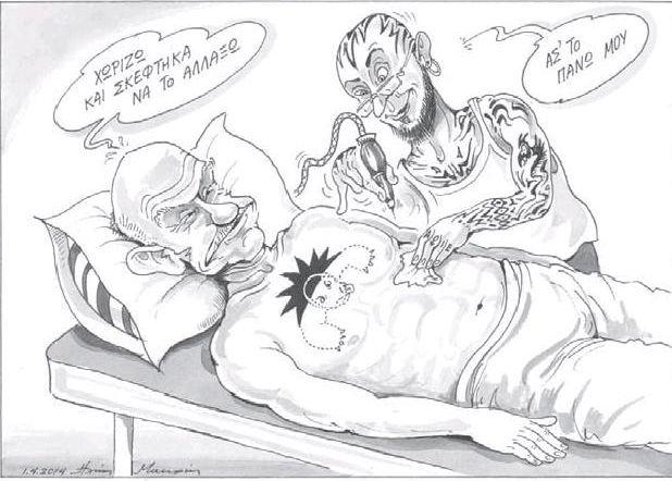 Του Ηλία Μακρή στην ΚΑΘΗΜΕΡΙΝΗ  Ο Γιώργος Παπανδρέου χωρίζει από το ΠΑΣΟΚ και αλλάζει το τατουάζ στο στήθος του [ΣΚΙΤΣΟ]