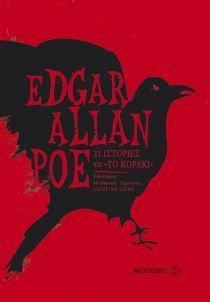 """21 ιστορίες και """"Το κοράκι"""" Μια όσο γίνεται πληρέστερη εικόνα του πολυσύνθετου και πολυώνυμου πεζογραφικού έργου του Έντγκαρ Άλαν Πόε, του μεγάλου παρεξηγημένου των αμερικανικών γραμμάτων,"""