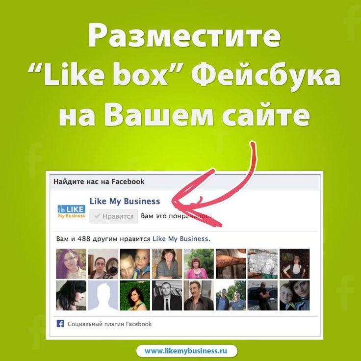 """Разместите """"Like box"""" Facebook на Вашем сайте. Это поможет пользователю стать поклонником Фейсбук страницы даже не покидая вашего сайта. А ведь это немаловажно, особенно, если пользователь спешит."""