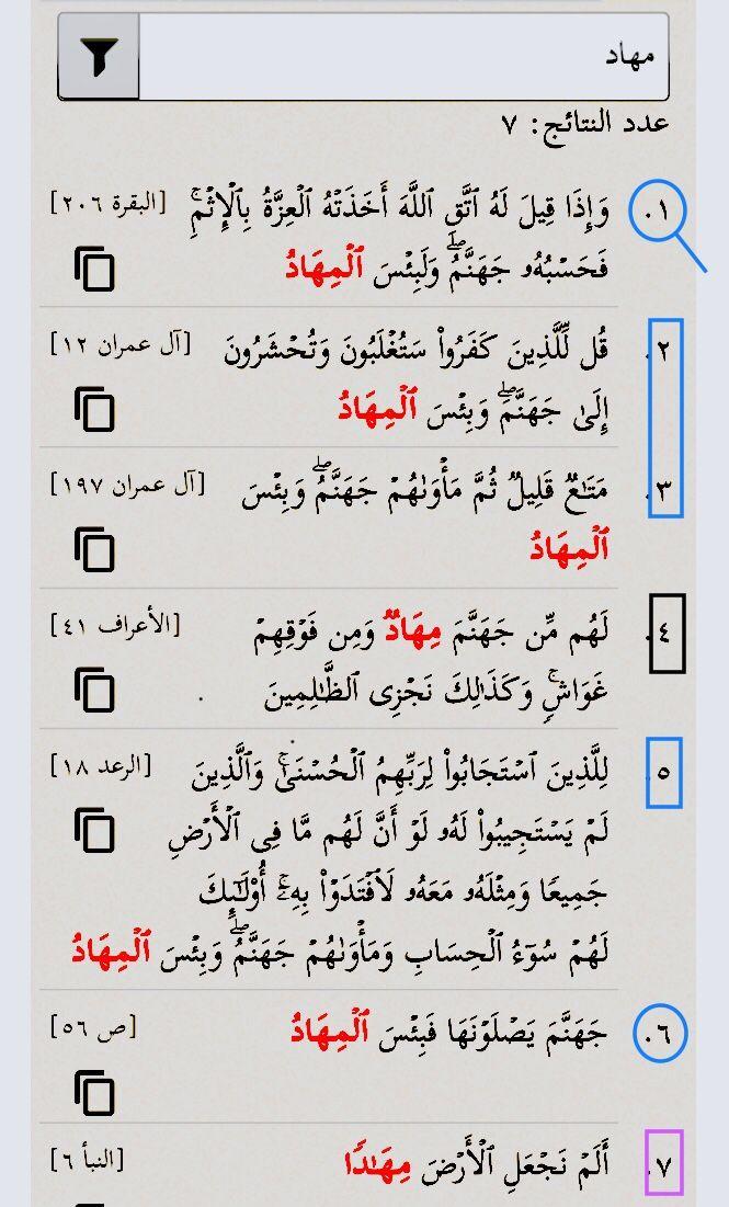 المهاد خمس مرات في القرآن ثلاث مرات جهنم وبئس المهاد وحيدة جهنم ولبئس المهاد في البقرة ٢٠٦ ووحيدة جهنم يصلونها Words Word Search Puzzle Math