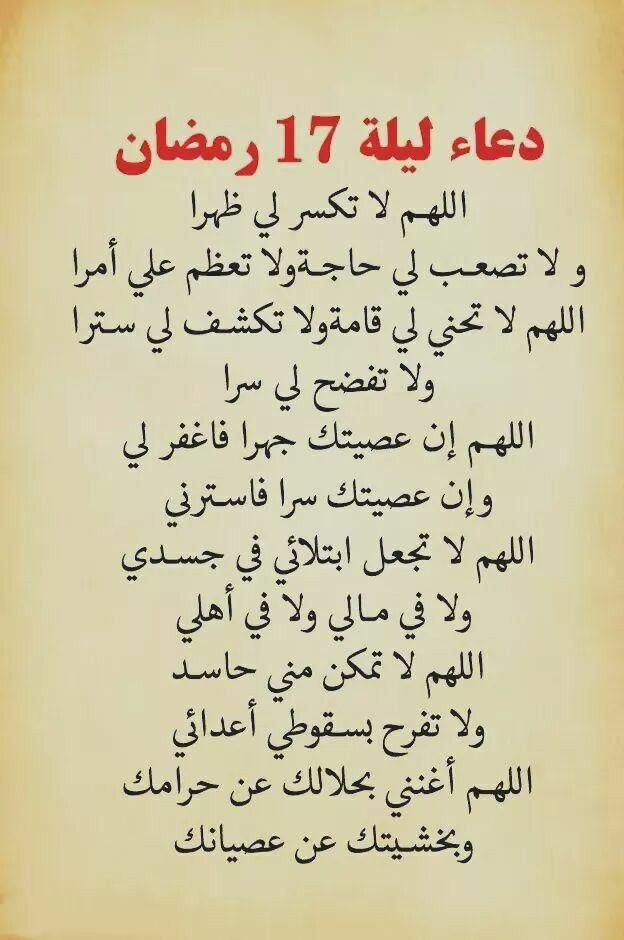 Pin By Firas Ben On I Love It My Love Ramadan Sly