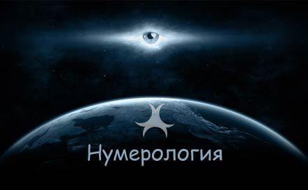 Квадрат Пифагора, бесплатный онлайн расчет. Нумерология.