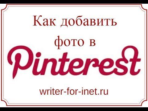 Как добавить фото в Pinterest : видео с пошаговым объяснением как создать Пин (Pin) на доске (board)
