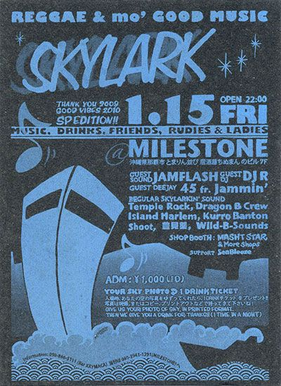 SKYLARK reggae n dub event held beside a bay in Okinawa island jpn.  I write poster design and it printed in screen print.