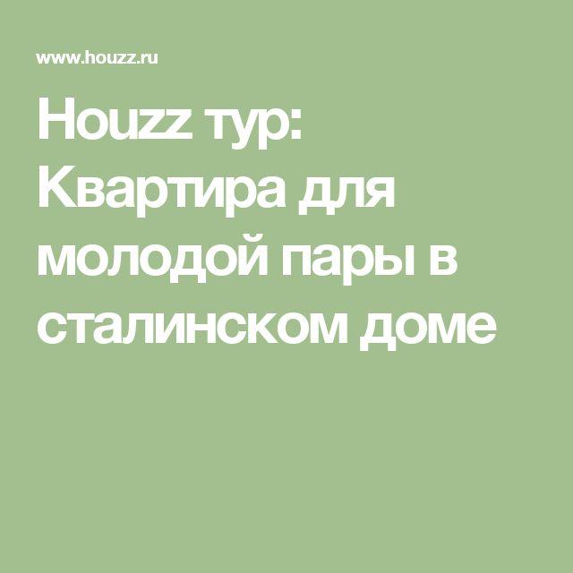 Houzz тур: Квартира для молодой пары в сталинском доме