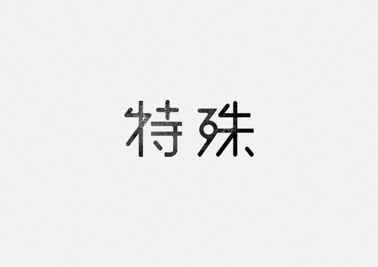 "Asian font""特殊"" by Bc huang"