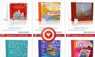 Book on line | Pinterest - Popi-it.gr