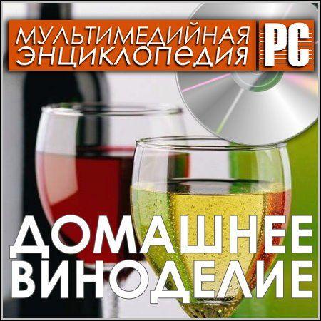 Домашнее виноделие - Мультимедийная энциклопедия (PC/Rus)