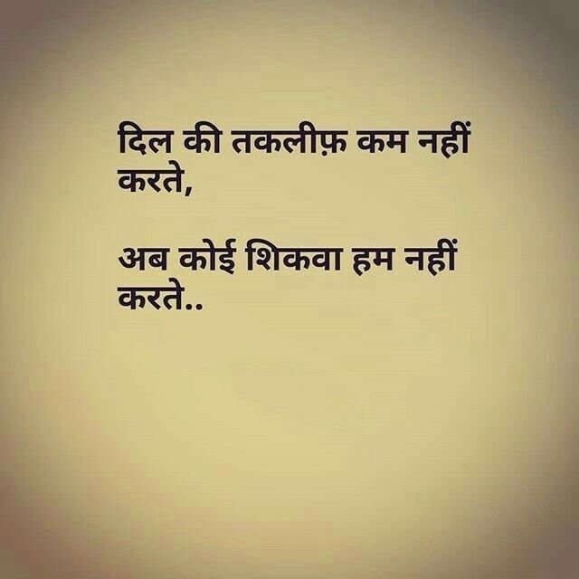 Pin By Ayush Mathur On Shayari Pinterest Hindi Quotes Sad And