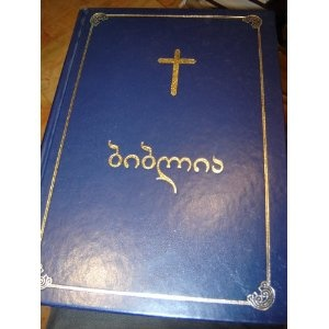Georgian Bible Large Print / Georgian Language Bible  $59.99