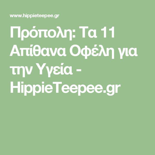 Πρόπολη: Τα 11 Απίθανα Οφέλη για την Υγεία - HippieTeepee.gr