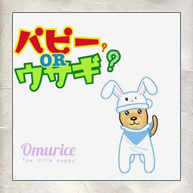 """Puppy or bunny?"" -- #omuricepuppy  #オムライスパピー #lineスタンプ  Tag:  #ラブラドール #犬 #子犬 #愛犬 #イヌ #いぬ #狗 #cute #可愛い #漫画 #labrador #linestickers #line #linesticker #dog #puppy ###オムライス  #ウサギ #うさぎ #兎 #パピー #cute #rabbit #bunny"