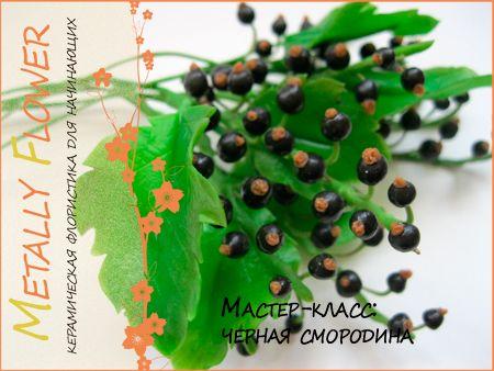 ягоды из полимерной глины, черная смородина, лепка, мастер класс, смородина из холодного фарфора