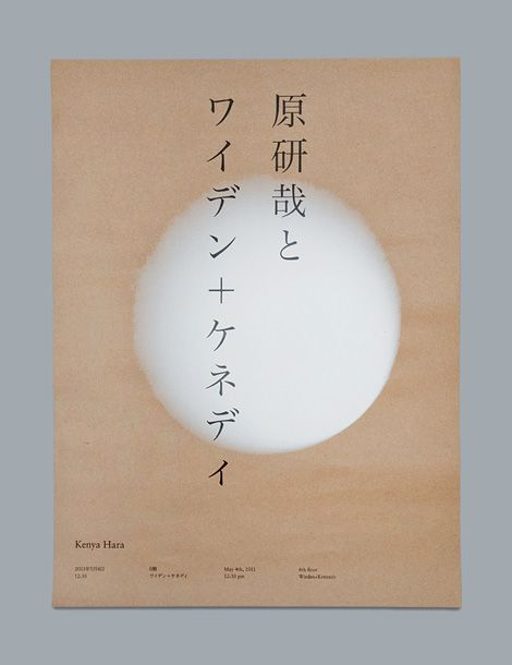 Poster deigned by Network Osaka to commemorate designer Kenya Hara's visit to Wieden+Kennedy.