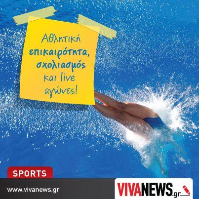 Όλη η αθλητική επικαιρότητα από τις μεγαλύτερες πηγές στο www.vivanews.gr !