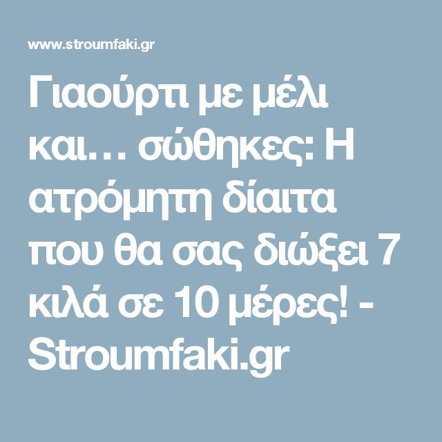Γιαούρτι με μέλι και… σώθηκες: Η ατρόμητη δίαιτα που θα σας διώξει 7 κιλά σε 10 μέρες! - Stroumfaki.gr