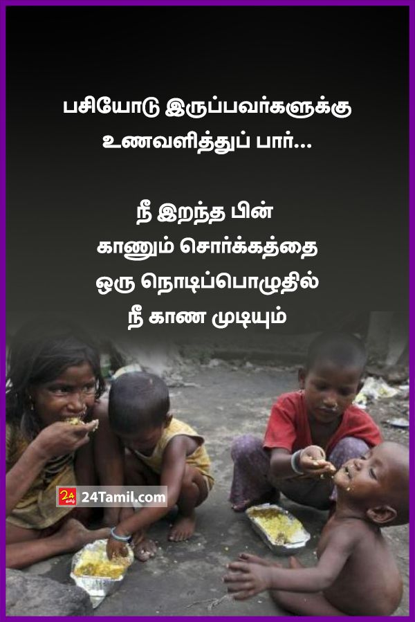 Tamil Whatsapp Status Good Thoughts Picture Quotes