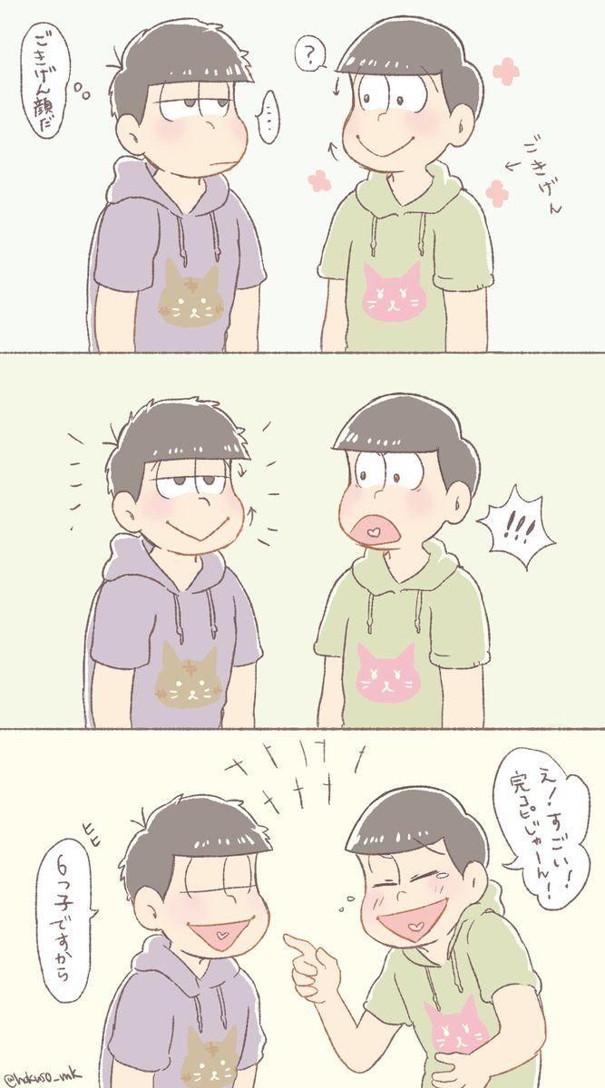 Choromatsu, Ichimatsu