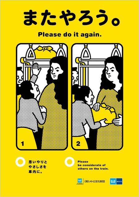 Tokyo Metro poster