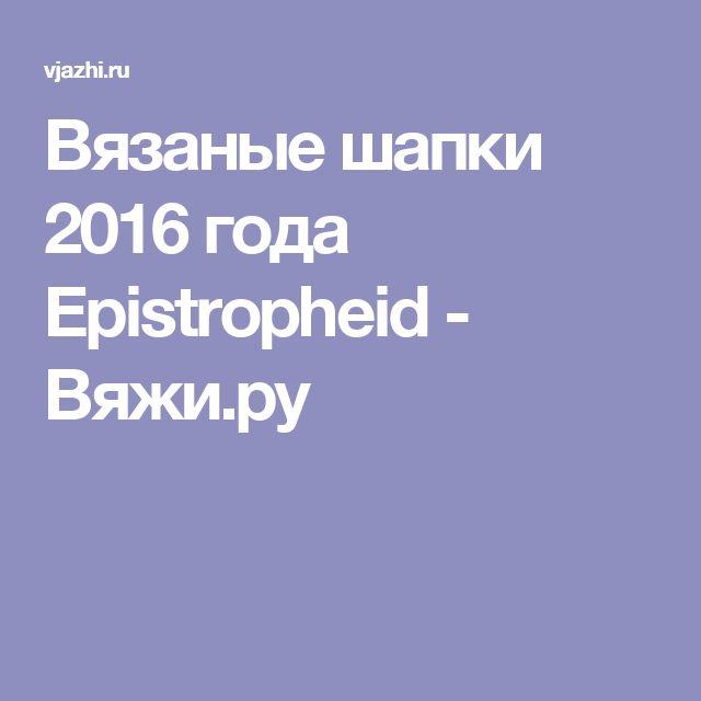 Вязаные шапки 2016 года Epistropheid - Вяжи.ру
