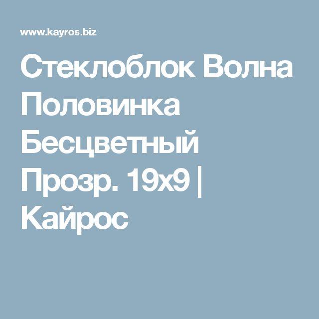 Стеклоблок Волна Половинка Бесцветный Прозр. 19х9 | Кайрос