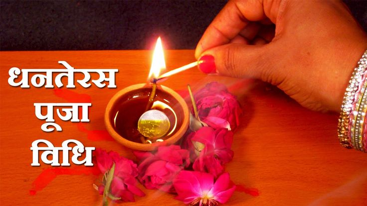 Dhanteras Puja Vidhi - How to do Dhanteras Puja on Diwali Festival for G...