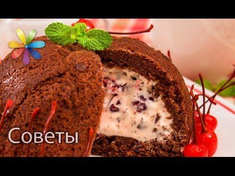 Романтические десерты: Зукотто, Лебкухен, слоеные сердечки, маффины, винное печенье, йогуртовый торт - YouTube