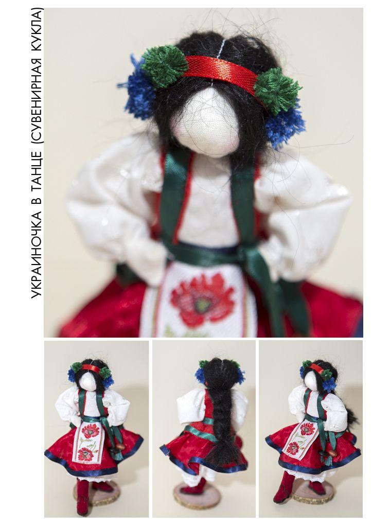 Украиночка в танце (сувенирная кукла). Рост 17 см  Материалы: Натуральное дерево, лён, хлопок, шитьё, хлопковая нить, мохер, натуральный замш, натуральная кожа. handmade  motanka dolls