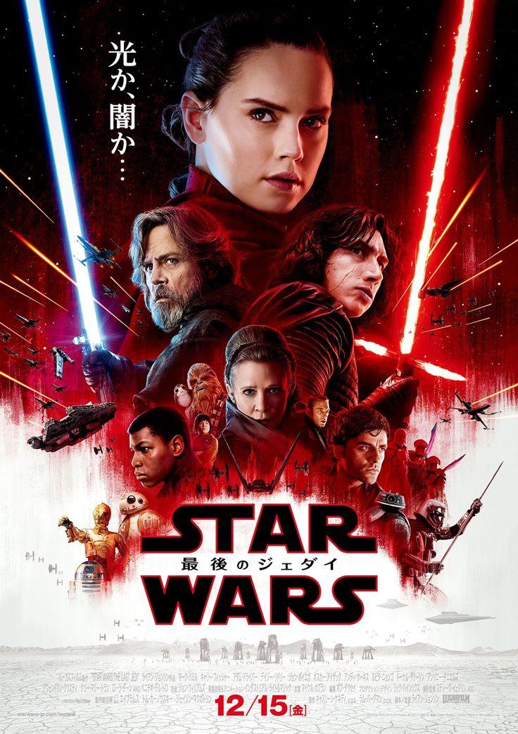 『スター・ウォーズ/最後のジェダイ』日本版ポスター&本予告公開!C-3POが映るのは日本版だけ! - シネマトゥデイ
