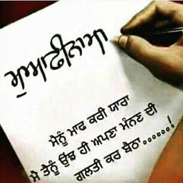 Punjabi Sad Quote: 1114 Best Punjabi Quotes Images On Pinterest