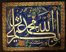 Calligraphic writing on a fritware tile, depicting the names of God, Muhammad and the first caliphs. c. 1727, Islamic Middle East Gallery, Victoria & Albert Museum.