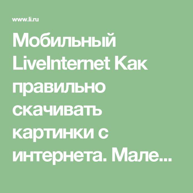 Мобильный LiveInternet Как правильно скачивать картинки с интернета. Маленькие хитрости.   Владимир_Шильников - Всё обо всём! Кто ищет, тот что-то знает - кто ищет, тот находит!  