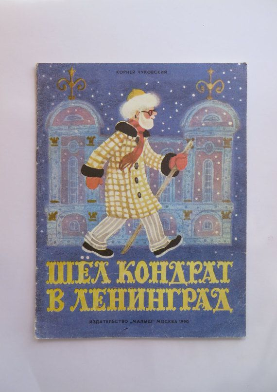 Russian vintage children's book by Chukovsky. Soviet books. Soviet kid's book. Soviet vintage book. Russian and Soviet vintage. USSR 1980s